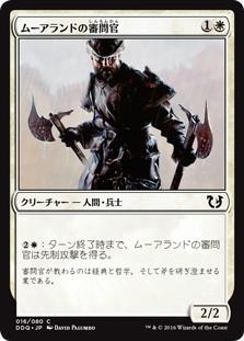 《ムーアランドの審問官/Moorland Inquisitor》[BvC] 白C
