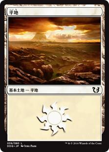 《平地/Plains》[BvC] 土地 (39/80)