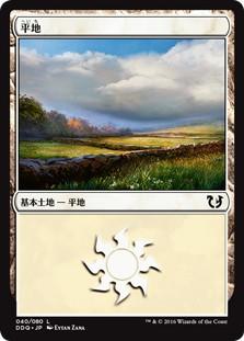 《平地/Plains》[BvC] 土地 (40/80)