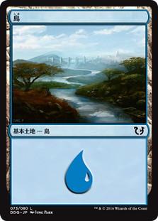 《島/Island》[BvC] 土地 (73/80)