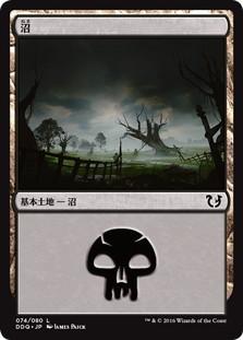 《沼/Swamp》[BvC] 土地 (74/80)