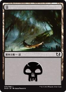 《沼/Swamp》[BvC] 土地 (75/80)