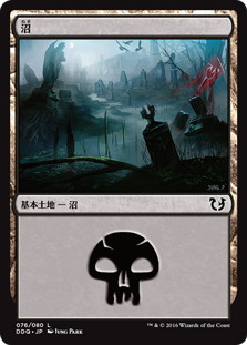 《沼/Swamp》[BvC] 土地 (76/80)