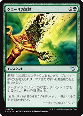 《クローサの掌握/Krosan Grip》[C15] 緑U