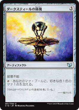 《ダークスティールの鋳塊/Darksteel Ingot》[C15] 茶U