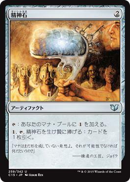 《精神石/Mind Stone》[C15] 茶U