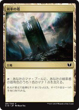 《統率の塔/Command Tower》[C15] 土地C
