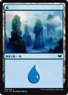 《島/Island》[C15] (330)土地