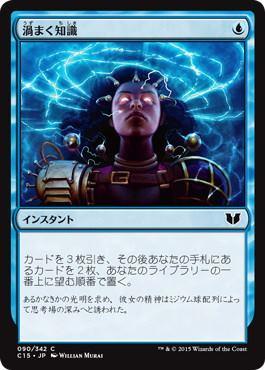 《渦まく知識/Brainstorm》[C15] 青C