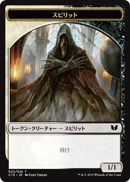 《スピリットトークン》/《ゾンビトークン》[C15] 混/黒 (022/008)