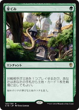 《芽ぐみ/Burgeoning》[C16] 緑R