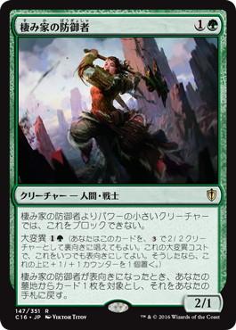 《棲み家の防御者/Den Protector》[C16] 緑R