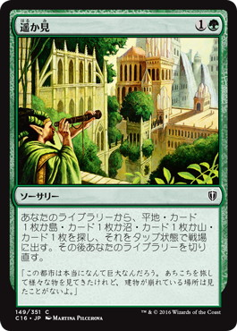《遥か見/Farseek》[C16] 緑C