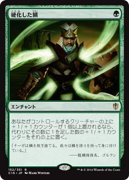 《硬化した鱗/Hardened Scales》[C16] 緑R