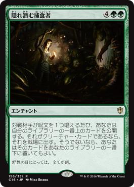 隠れ潜む捕食者/Lurking Predators》[C16] 緑R | 晴れる屋