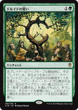 《ドルイドの誓い/Oath of Druids》[C16] 緑R