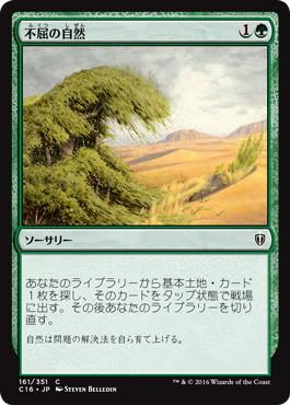 《不屈の自然/Rampant Growth》[C16] 緑C