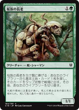 《桜族の長老/Sakura-Tribe Elder》[C16] 緑C