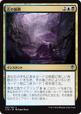 《古の掘削/Ancient Excavation》[C16] 金U