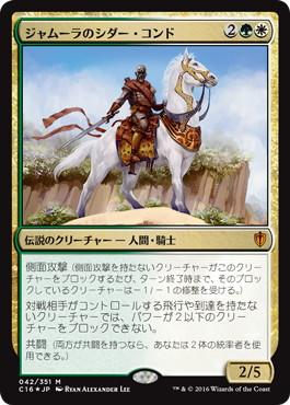 【Foil】《ジャムーラのシダー・コンド/Sidar Kondo of Jamuraa》[C16] 金R