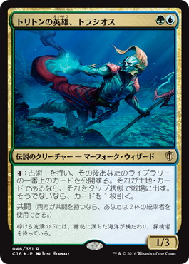 【Foil】《トリトンの英雄、トラシオス/Thrasios, Triton Hero》[C16] 金R