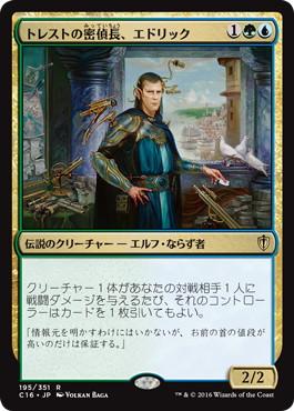 《トレストの密偵長、エドリック/Edric, Spymaster of Trest》[C16] 金R