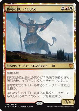 《勝利の神、イロアス/Iroas, God of Victory》[C16] 金R