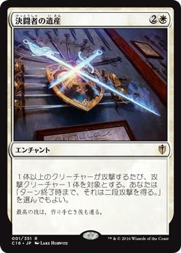 《決闘者の遺産/Duelist's Heritage》[C16] 白R