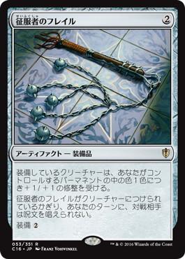 《征服者のフレイル/Conqueror's Flail》[C16] 茶R
