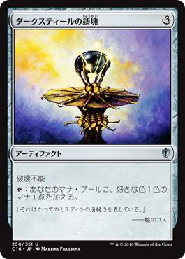《ダークスティールの鋳塊/Darksteel Ingot》[C16] 茶U