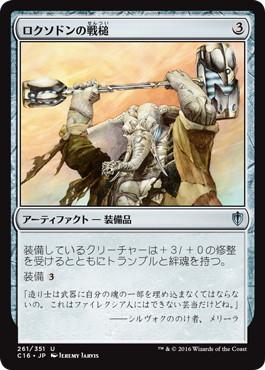 《ロクソドンの戦槌/Loxodon Warhammer》[C16] 茶U