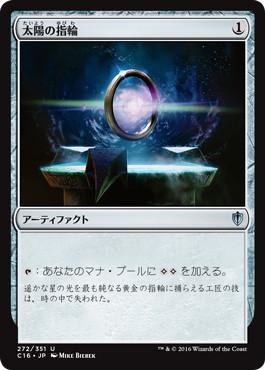 《太陽の指輪/Sol Ring》[C16] 茶U