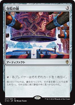 《寺院の鐘/Temple Bell》[C16] 茶R