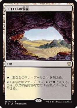 《コイロスの洞窟/Caves of Koilos》[C16] 土地R
