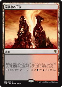 《竜髑髏の山頂/Dragonskull Summit》[C16] 土地R