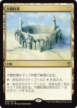 《大闘技場/Grand Coliseum》[C16] 土地R
