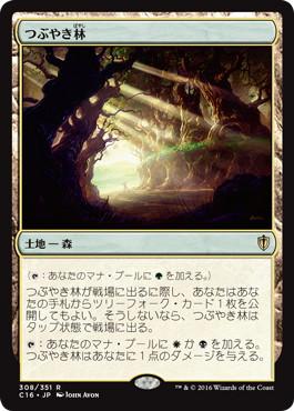 《つぶやき林/Murmuring Bosk》[C16] 土地R