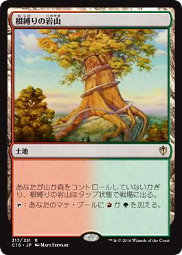 《根縛りの岩山/Rootbound Crag》[C16] 土地R