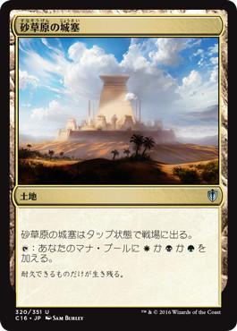 《砂草原の城塞/Sandsteppe Citadel》[C16] 土地U