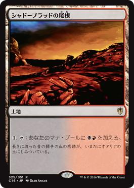 《シャドーブラッドの尾根/Shadowblood Ridge》[C16] 土地R
