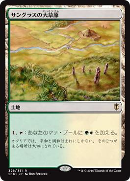 《サングラスの大草原/Sungrass Prairie》[C16] 土地R