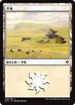 《平地/Plains》[C16] 土地 (339)