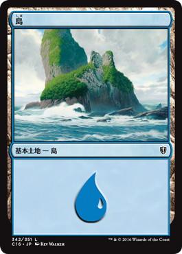 《島/Island》[C16] 土地 (342)