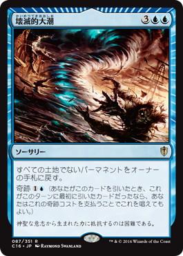 《壊滅的大潮/Devastation Tide》[C16] 青R