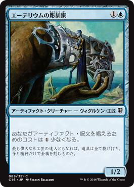 《エーテリウムの彫刻家/Etherium Sculptor》[C16] 青C
