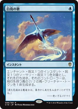 《白鳥の歌/Swan Song》[C16] 青R