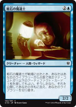 《粗石の魔道士/Trinket Mage》[C16] 青C