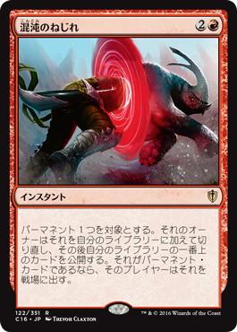 《混沌のねじれ/Chaos Warp》[C16] 赤R