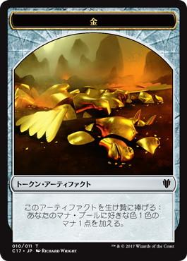 《金トークン》/《猫・ドラゴントークン》[C17] 茶/赤 (010/009)