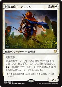 《放浪の騎士、バーラン/Balan, Wandering Knight》[C17] 白R
